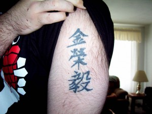 Chinese Name Tattoo
